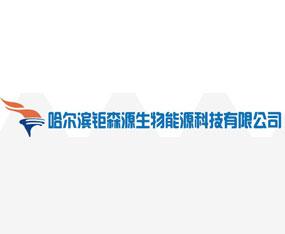 哈尔滨钜森源生物能源科技有限公司