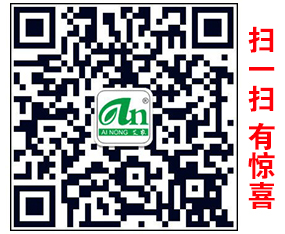 艾农作物保护有限公司参加2013全国植保会-第29届中国植保信息交流暨农药械交易会