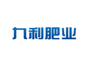 沈阳九利肥业股份有限公司