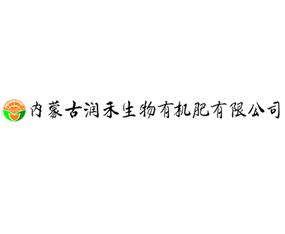 内蒙古润禾生物有机肥有限公司