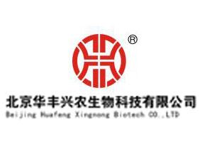 北京华丰兴农生物科技有限公司