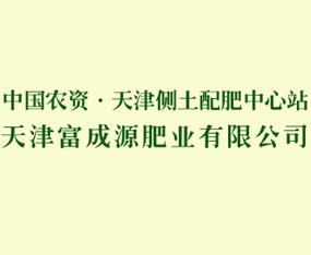 天津富成源肥业有限公司