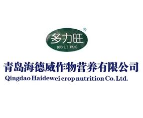 青岛海德威作物营养有限公司