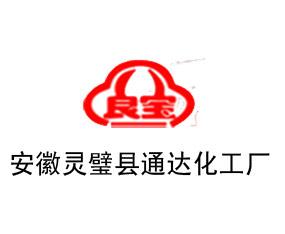 安徽省灵璧县通达化工厂