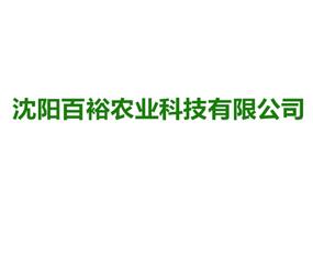 沈阳百裕农业科技有限公司