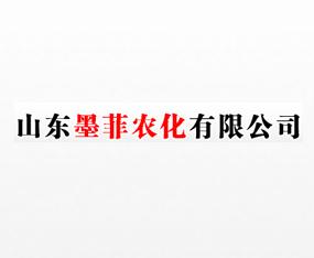 山东墨菲农化有限公司