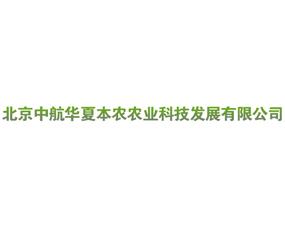 北京中航华夏本农农业科技发展有限公司