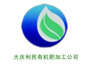 大庆利民有机肥加工有限公司