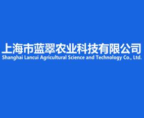 上海蓝翠农业科技有限公司