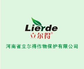 河南省立尔得作物保护有限公司参加第十七届山东植保信息交流暨农药械交易会