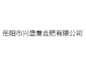 岳阳市兴盛复合肥有限公司
