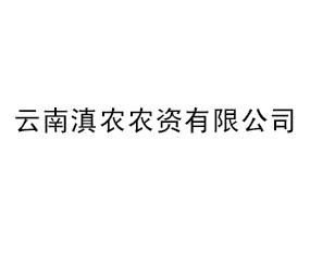 云南滇农农资有限公司