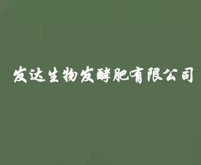 石家庄市藁城区发达生物发酵肥万博manbetx官网客服