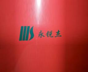 天津市永锐杰肥料有限公司