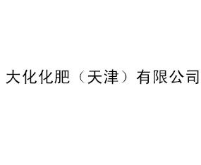 大化化肥(天津)有限公司