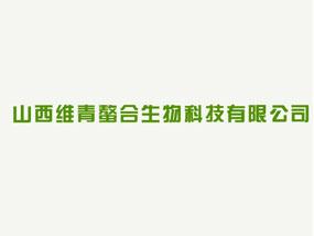 山西维青螯合生物科技有限公司