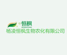 杨凌恒枫生物农化有限公司