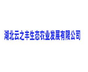湖北云之丰生态农业发展有限公司