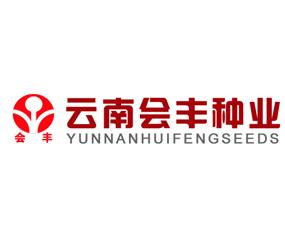 云南会丰种业有限责任公司