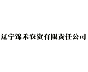 辽宁锦禾农资有限责任公司