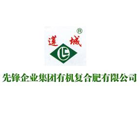 湘潭市先锋企业集团有机复合肥有限公司