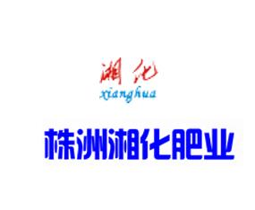 湖南株洲湘化农用化工有限公司