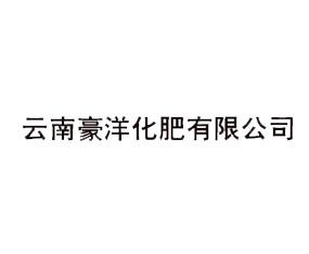 云南豪洋化肥有限公司