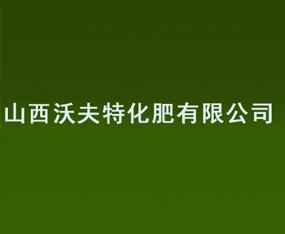 山西沃夫特农业科技有限公司