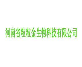 河南省粒粒金生物科技有限公司