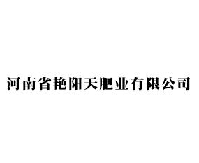 河南省艳阳天肥业有限公司