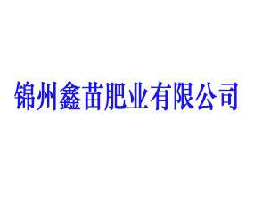 锦州鑫苗肥业有限公司