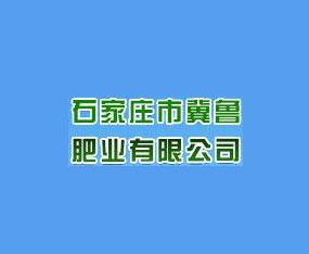 石家庄市冀鲁肥业有限公司