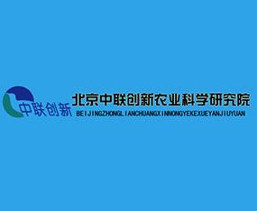 北京中联创新农业科学研究院