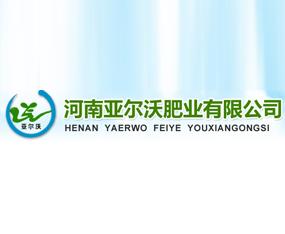 河南亚尔沃肥业有限公司