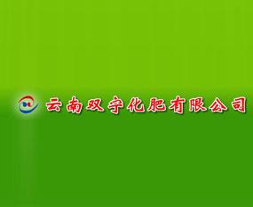 云南双宁化肥有限公司