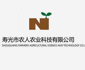 寿光农人农业科技有限公司