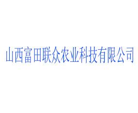 山西富田联众农业科技有限公司
