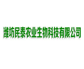 潍坊民泰农业生物科技有限公司