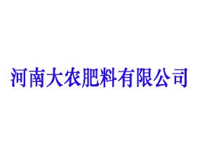 河南大农肥料万博manbetx官网客服