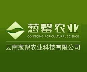 云南葱罄农业科技有限公司