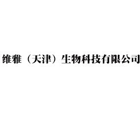 维雅(天津)生物科技有限公司