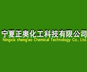 宁夏正奥化工科技有限责任公司