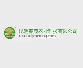 昆明春茂农业科技有限公司