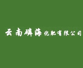 云南磷海化肥有限公司