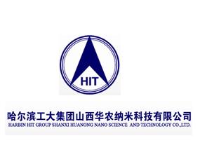 哈尔滨工大集团山西华农纳米科技有限公司