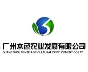 广州本色农业发展有限公司