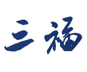 寿光市三福肥料万博manbetx官网客服