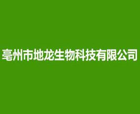 亳州市地龙生物科技有限公司