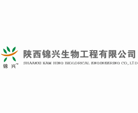 陕西锦兴生物工程有限公司