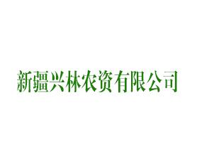 新疆兴林农资有限公司